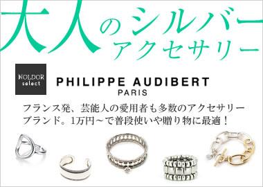 普段使い 40代 アクセサリー フィリップオーディベール Philippe Audibert
